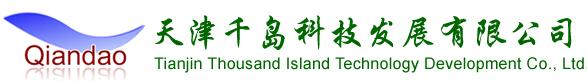 天津千岛科技发展有限公司